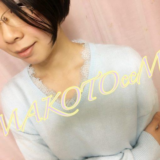 MAKOTOccMちゃん  - 癒し系  アダルトチャットガール
